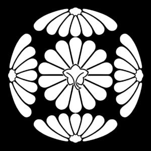 伏見宮十四裏菊