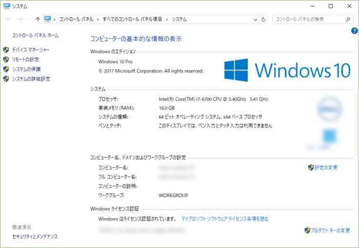 windows コンパネ システム image