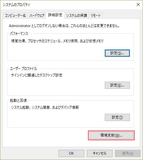 windows システムのプロパティ image